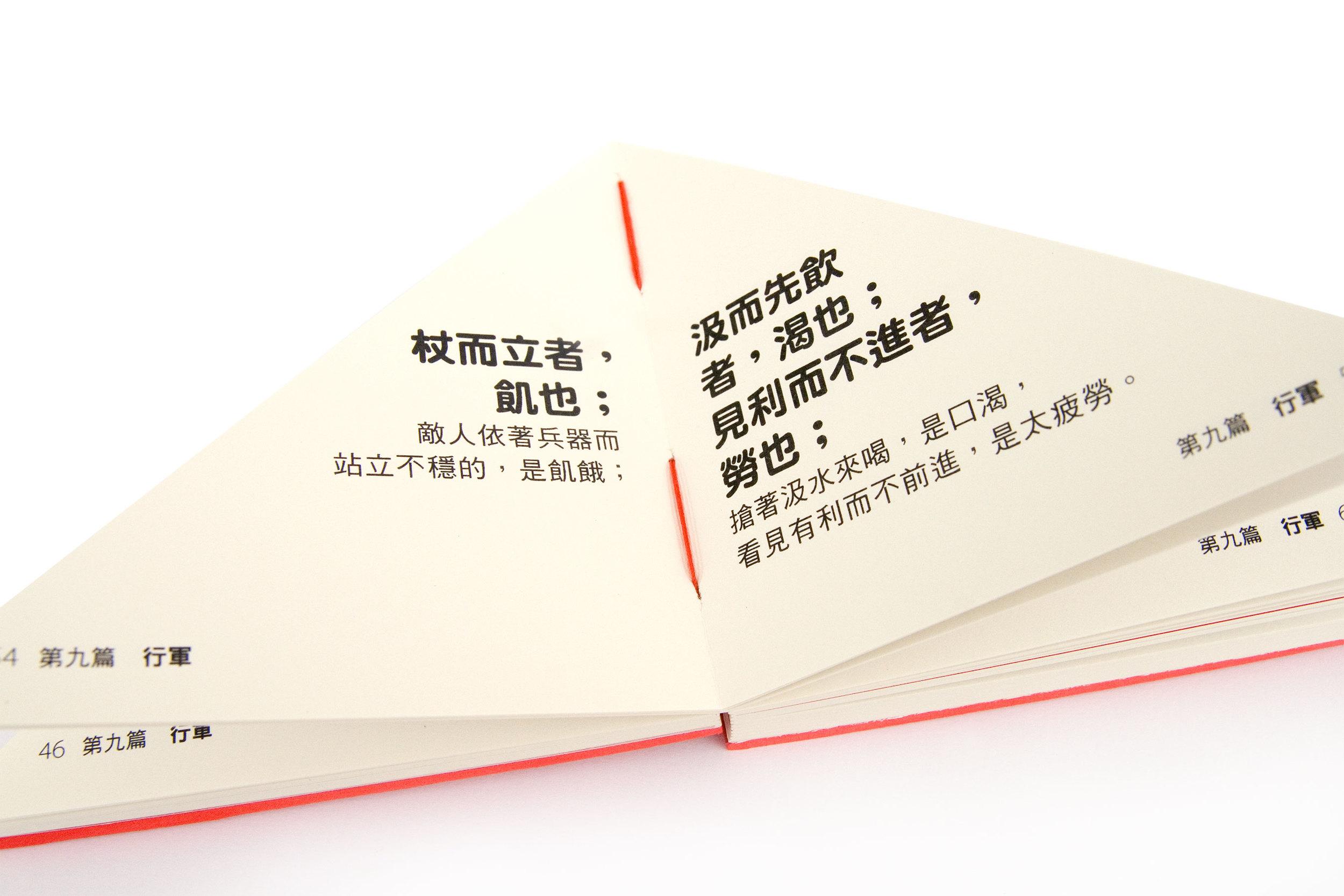 07-孫子兵法-JR.-ver.jpg