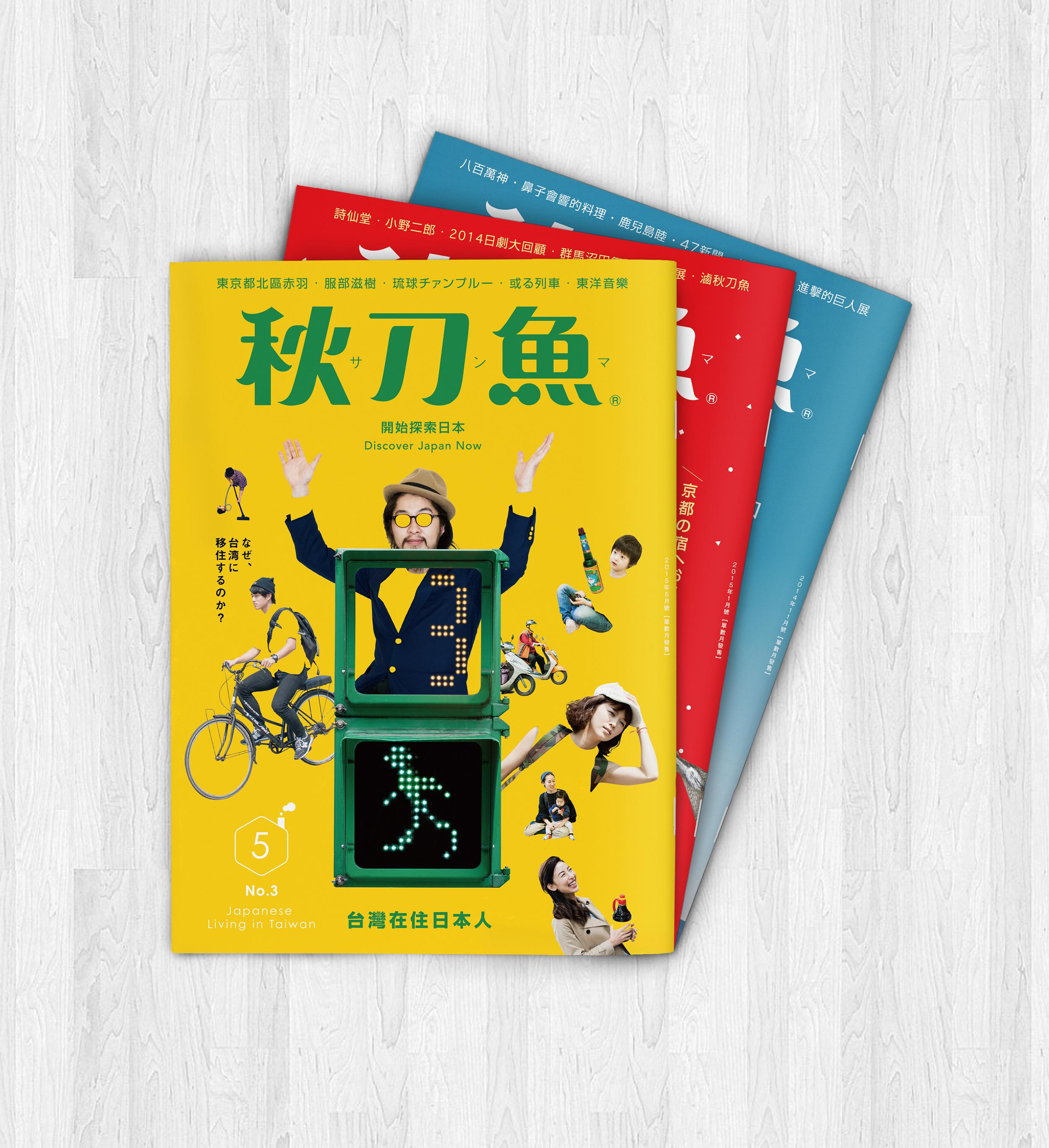 秋刀魚1-3.jpg