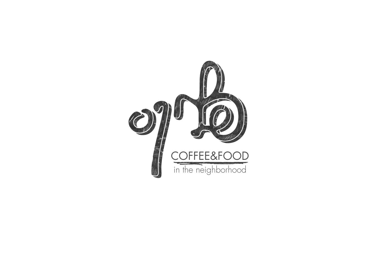 פליקס מסעדה בית קפה שכונתי יפו
