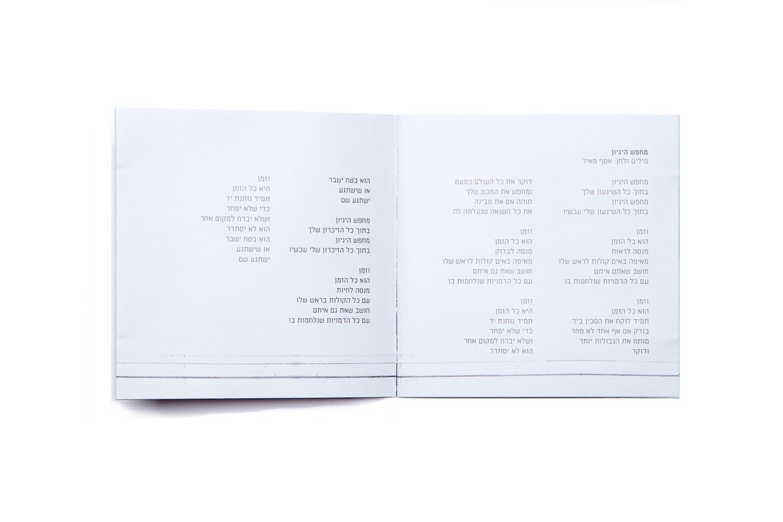 חסרים עיצוב אלבום אסף מאיר נדב מאיר