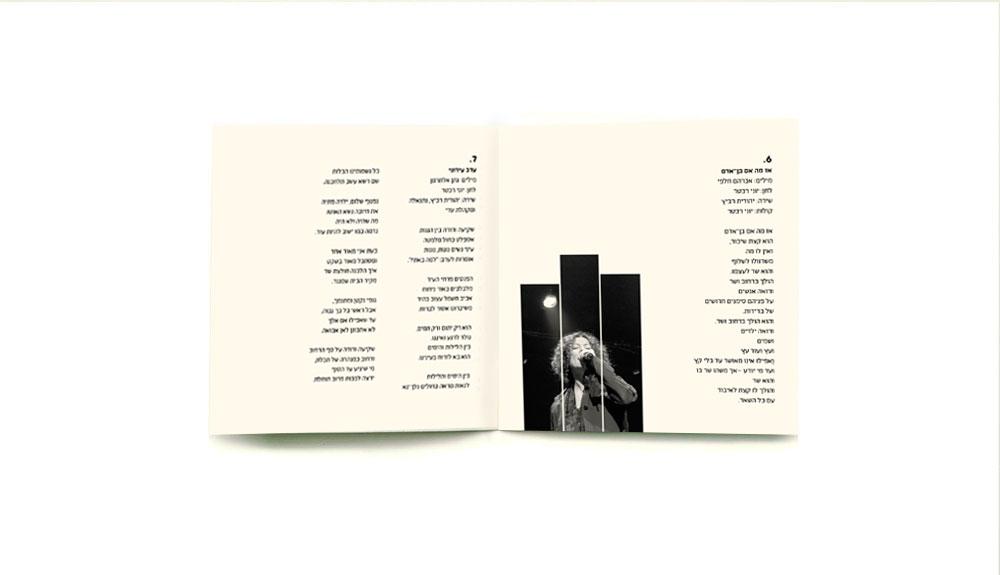 יוני רכטר עיצוב אלבום יהודית רביץ