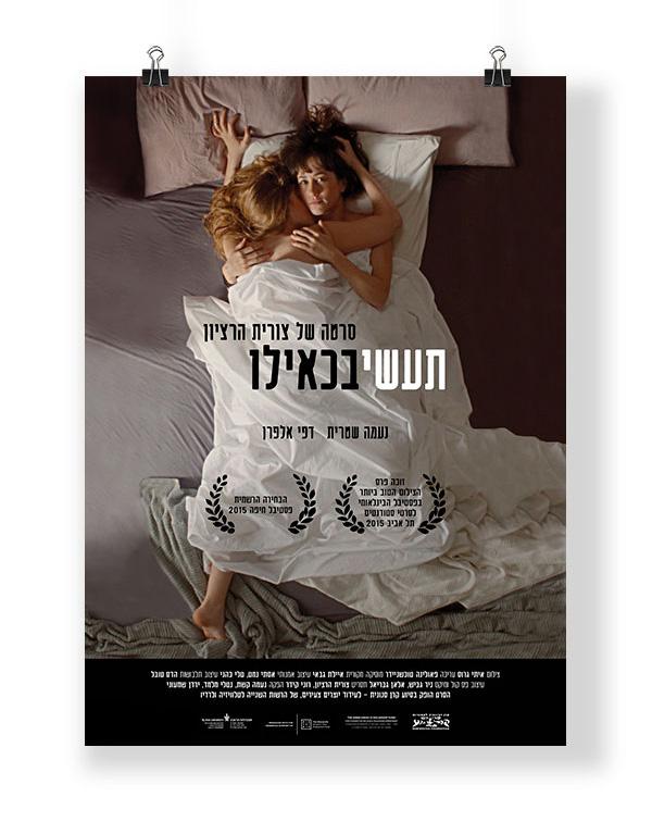 FAKE IT  | A film by Tzurit Hartzion