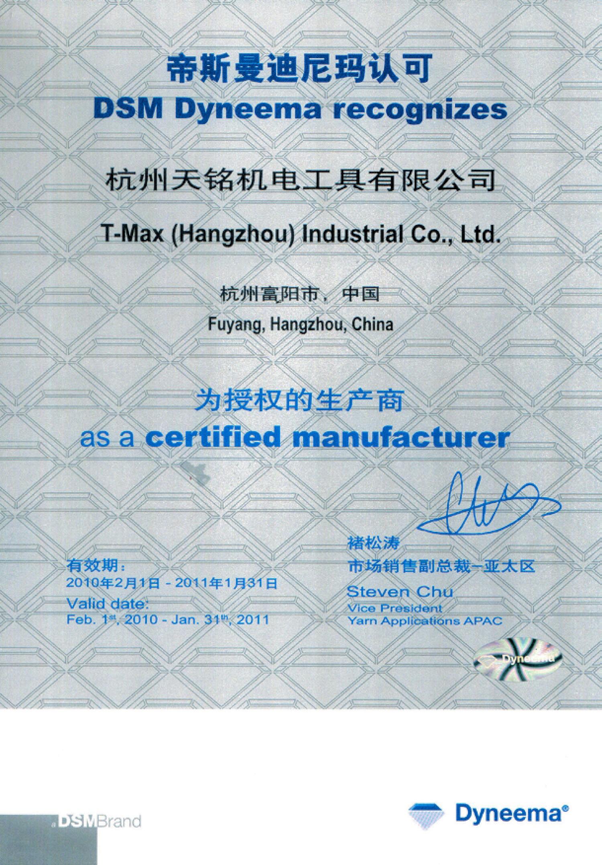 T-MAX Zertifikat Dyneema.jpg