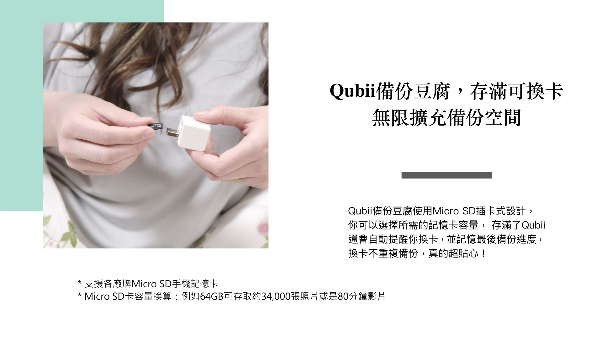 Qubii_Sales Kit_ChineseV2.012.jpeg