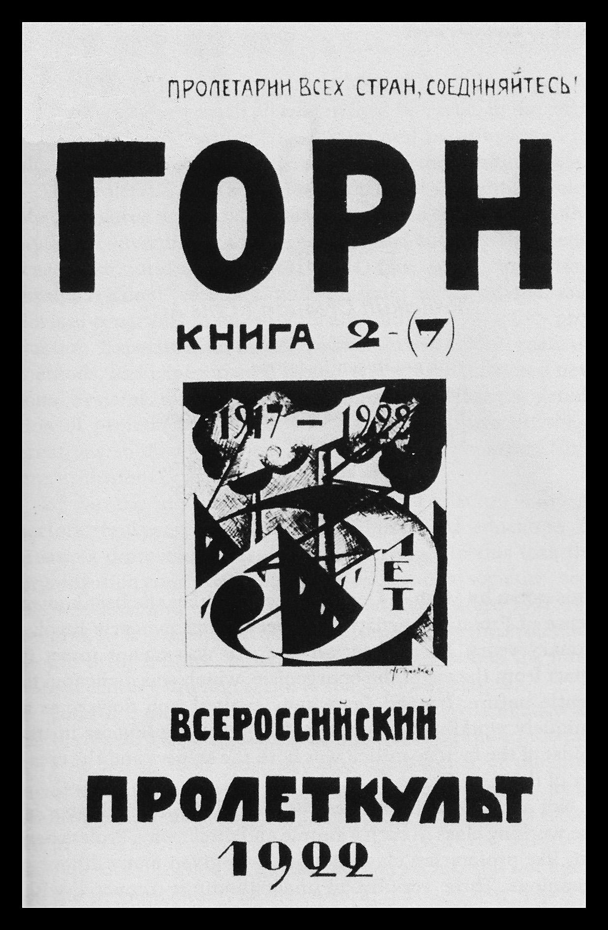 Gorn-1922.jpg