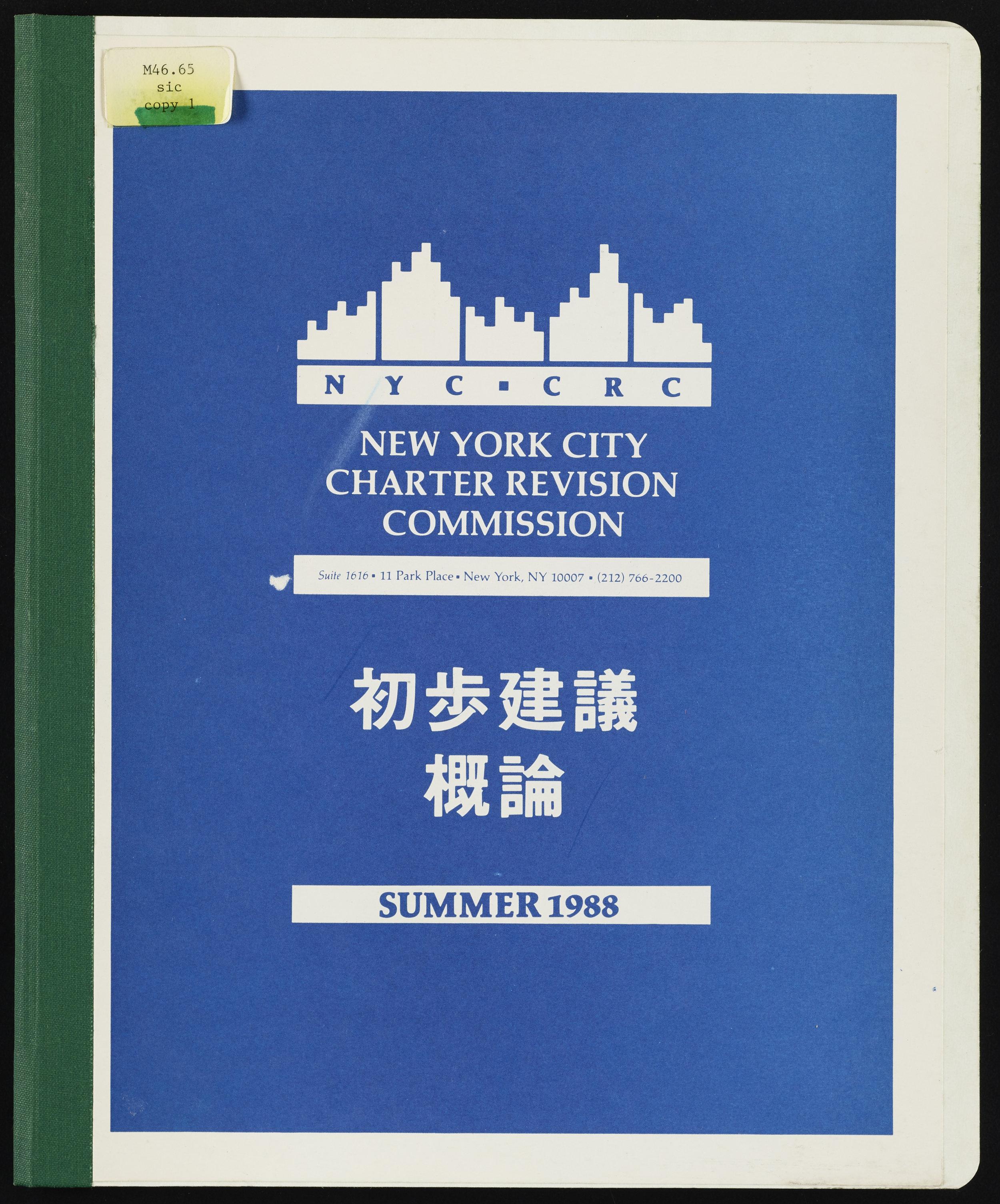 NYC Municipal Library