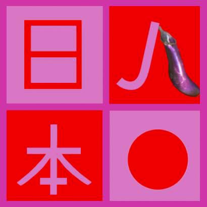 J/Japanese, Japanese Eggplant, 1995  Digital Painting
