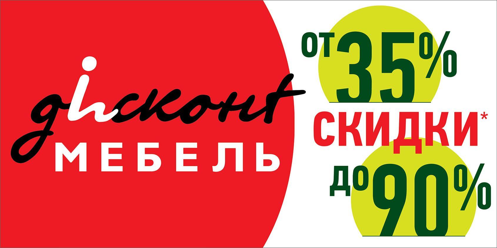 web_Discont_2014-01.jpg