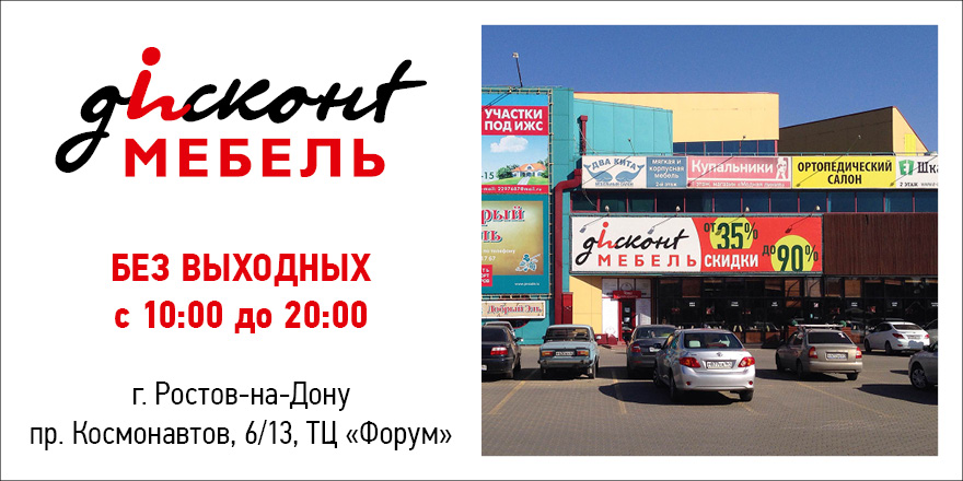 Discount_2016-05-19_Web_RND_FO_880x440px_.jpg