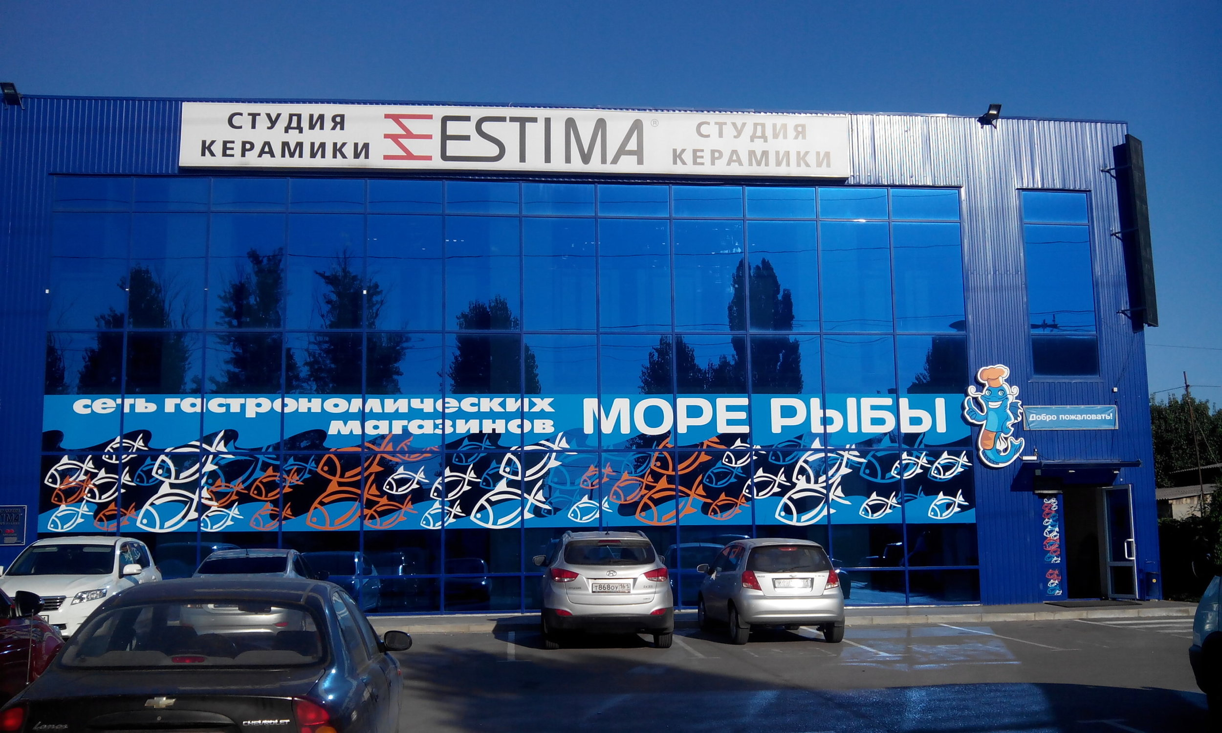 вид с улицы Ростов.jpg