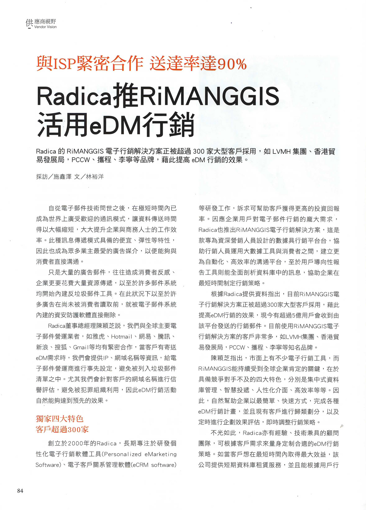 Taiwan Press release - 1 .jpg