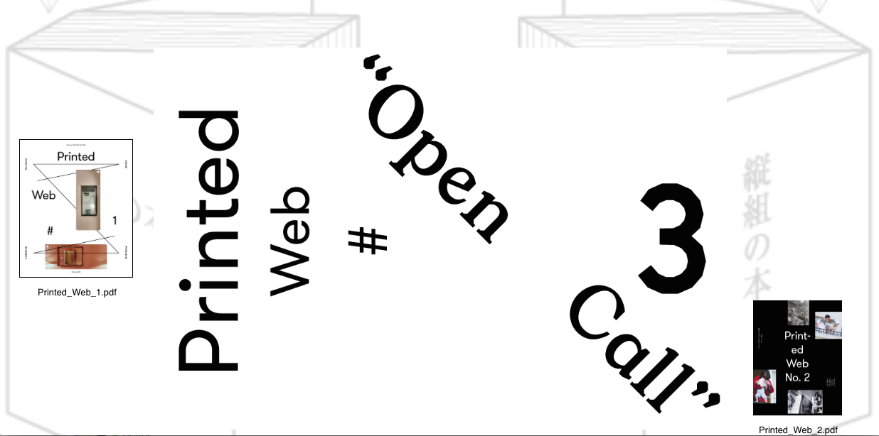 Paul Soulellis' open call for Library of the Printed Web 3, hosted on NewHive. http://newhive.com/soulellis/printed-web-3
