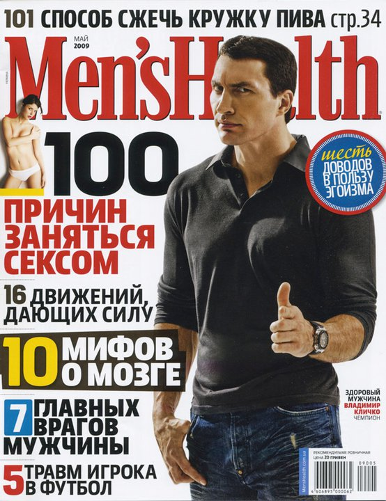 8. Men's Health magazine.jpg