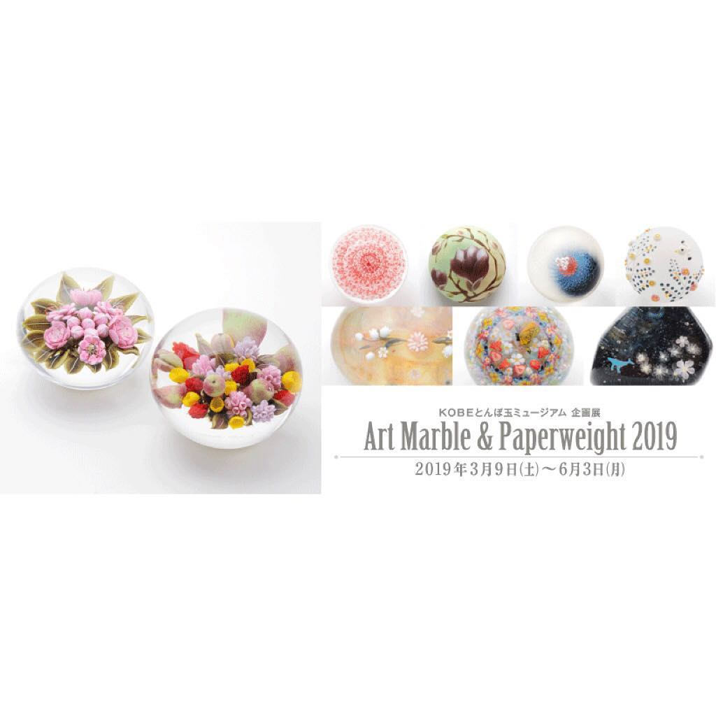 Art Marble and Paperweight 2019