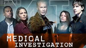 Medical Investigations.jpg
