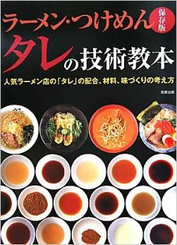 Tare book . In Japan, you can buy whole books on tare. We got this tare textbook in Japan (you can get it on Japanese Amazon  here ).