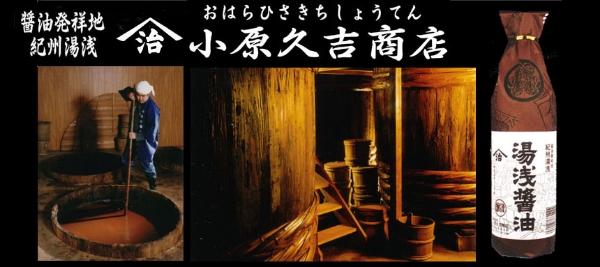 Hipsters rejoice! In Japan, artisinal shoyu-making is a nationwide industry. Photo credit:http://www.yuasashoyu.com/eshop/item.html
