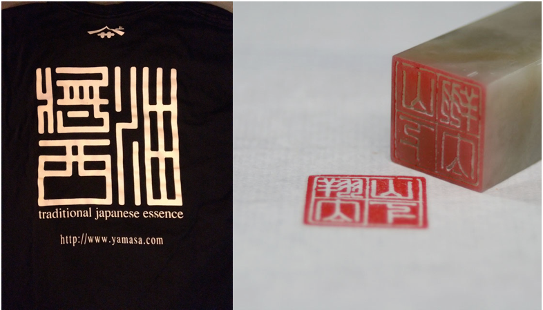 Hanko Inspiration . Remembering the old Uniqlo soy sauce t-shirt in my closet (left) led us to our logo font. This shirt was done in the style of a hanko stamp (right).