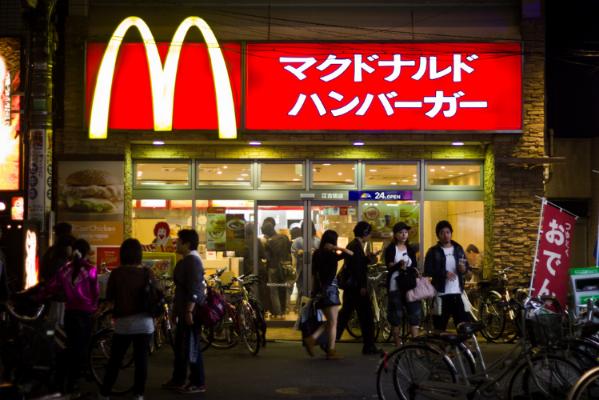 Katakana.  Makudonarudo Hanbaagaa = McDonald's Hamburgers