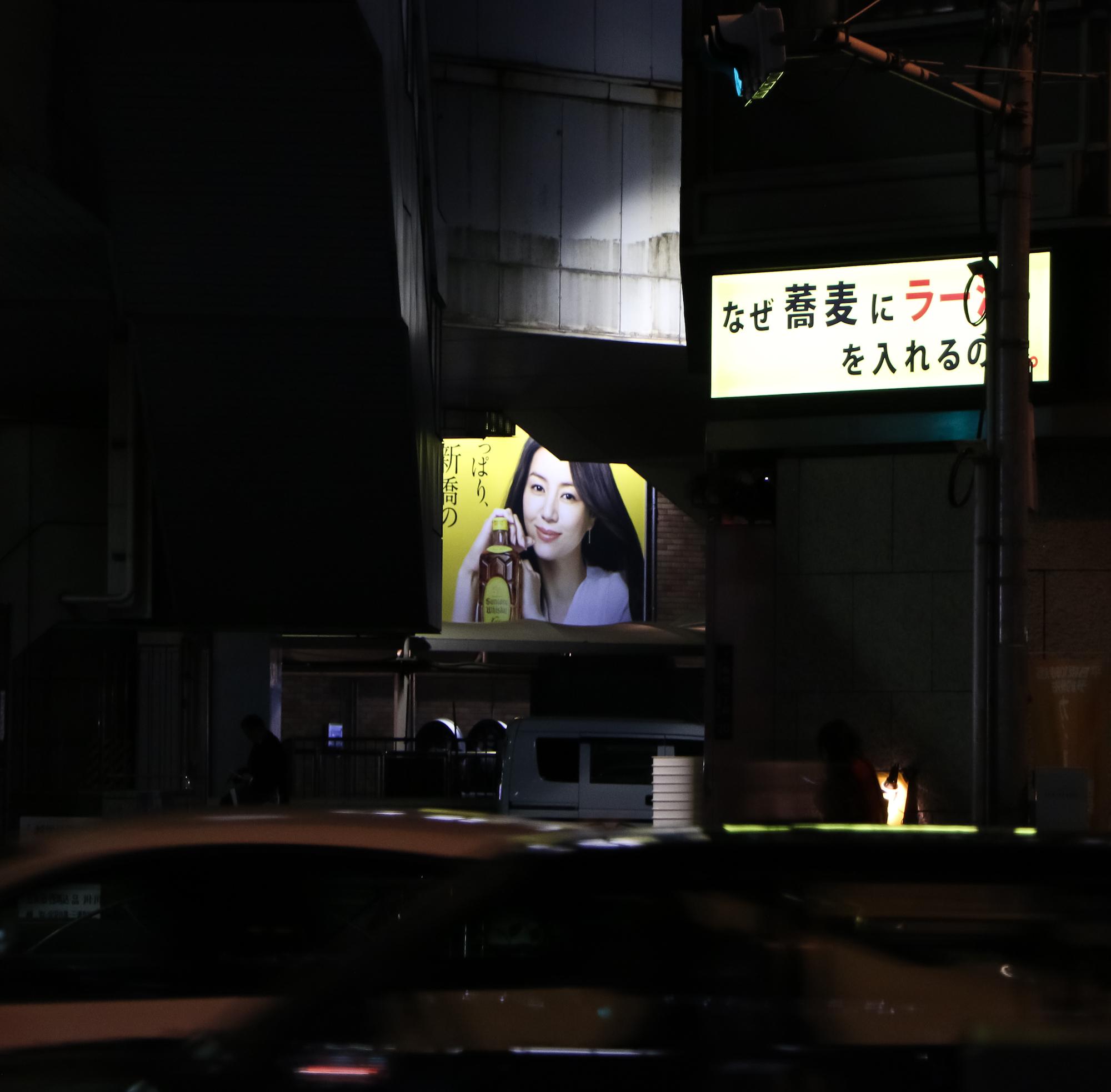 Shimbashi. Under-bridge scene.