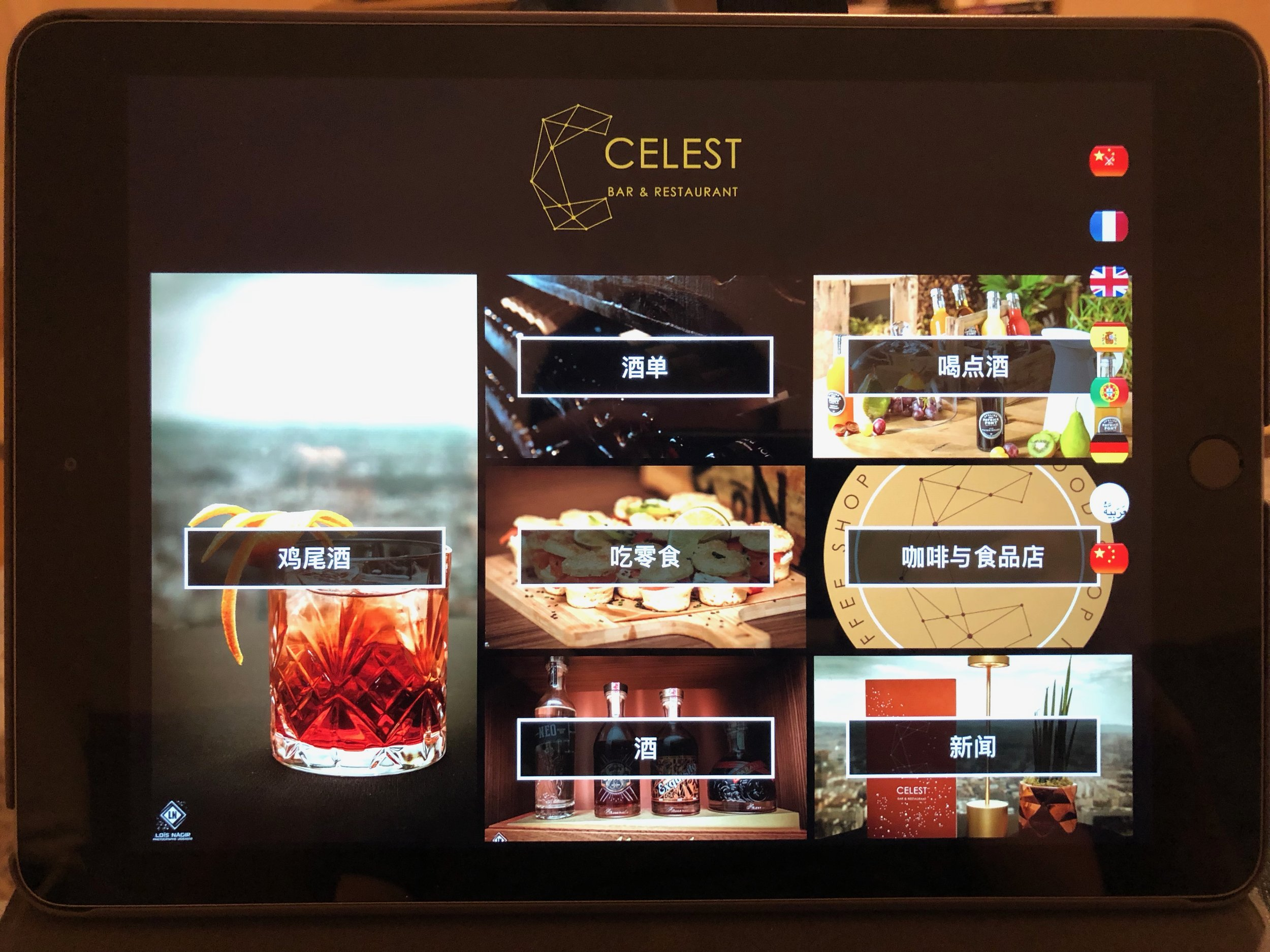 Menu restaurant en chinois tablette tactile.jpg