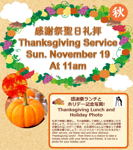 Thanksgiving-2017.jpg