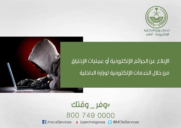 طريقة رفع بلاغ تجاري على متجر الكتروني أو نصب واحتيال والجرائم الاكتروني في السعودية كلنا امن الشرطة مركز امني ابشر وزارة التجارة