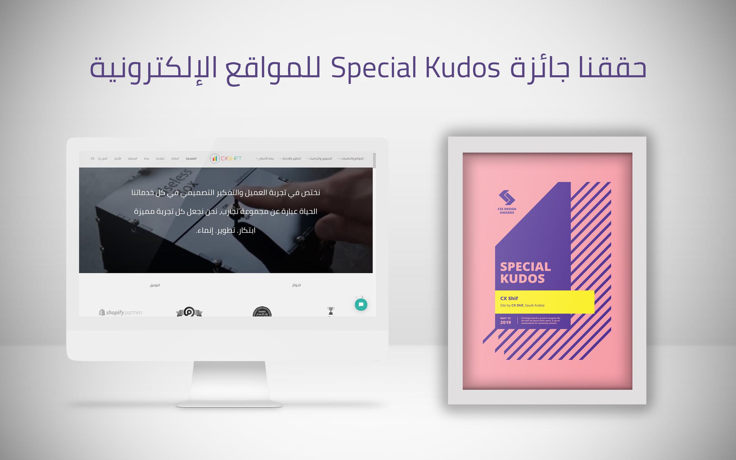 حققنا جائزة Special Kudos في تصميم المواقع الإلكترونية cx shift.jpg