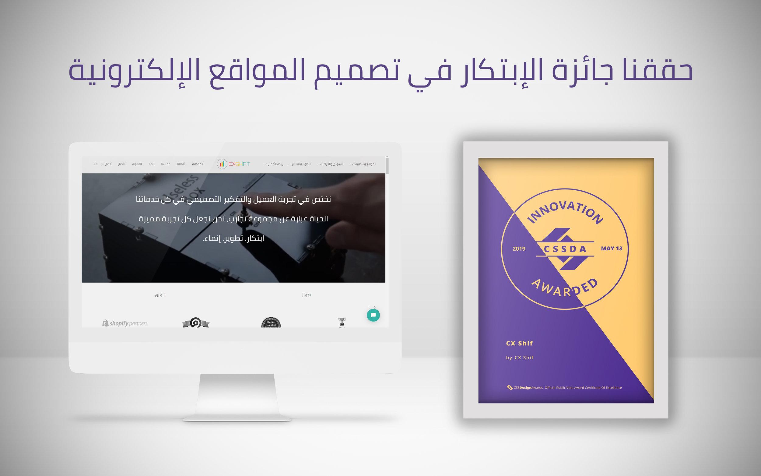 حققنا جائزة الإبتكار في تصميم المواقع الإلكترونية cx shift.jpg