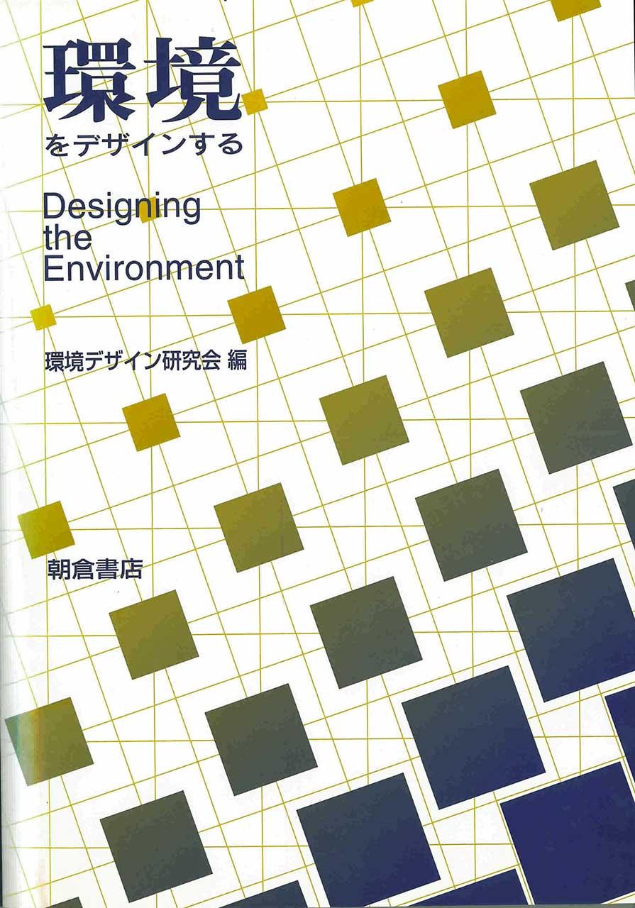環境をデザイン.jpg