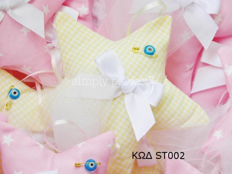 Μπομπονιέρα μαξιλαράκι-αστέρι: ΚΩΔ ST002