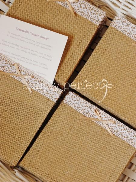Προσκλητήριο με φάκελο από λινάτσα: ΚΩΔ PR025