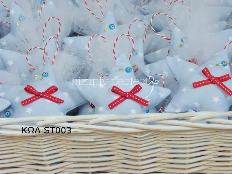 Μπομπονιέρα αστεράκι-μαξιλαράκι: ΚΩΔ ST003