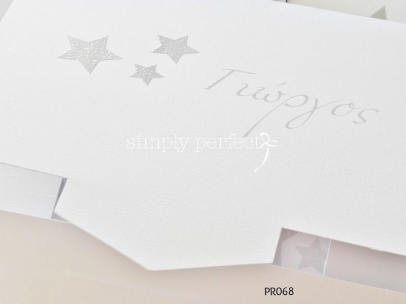 Προσκλητήριο με θέμα το αστέρι: ΚΩΔ PR068 http://www.simplyperfect.gr/prosklitiria/