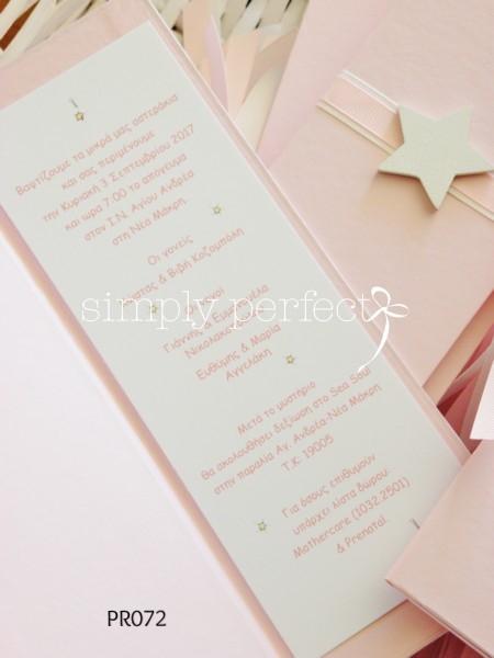 Προσκλητήριο με θέμα το αστέρι: ΚΩΔ PR072 http://www.simplyperfect.gr/prosklitiria/