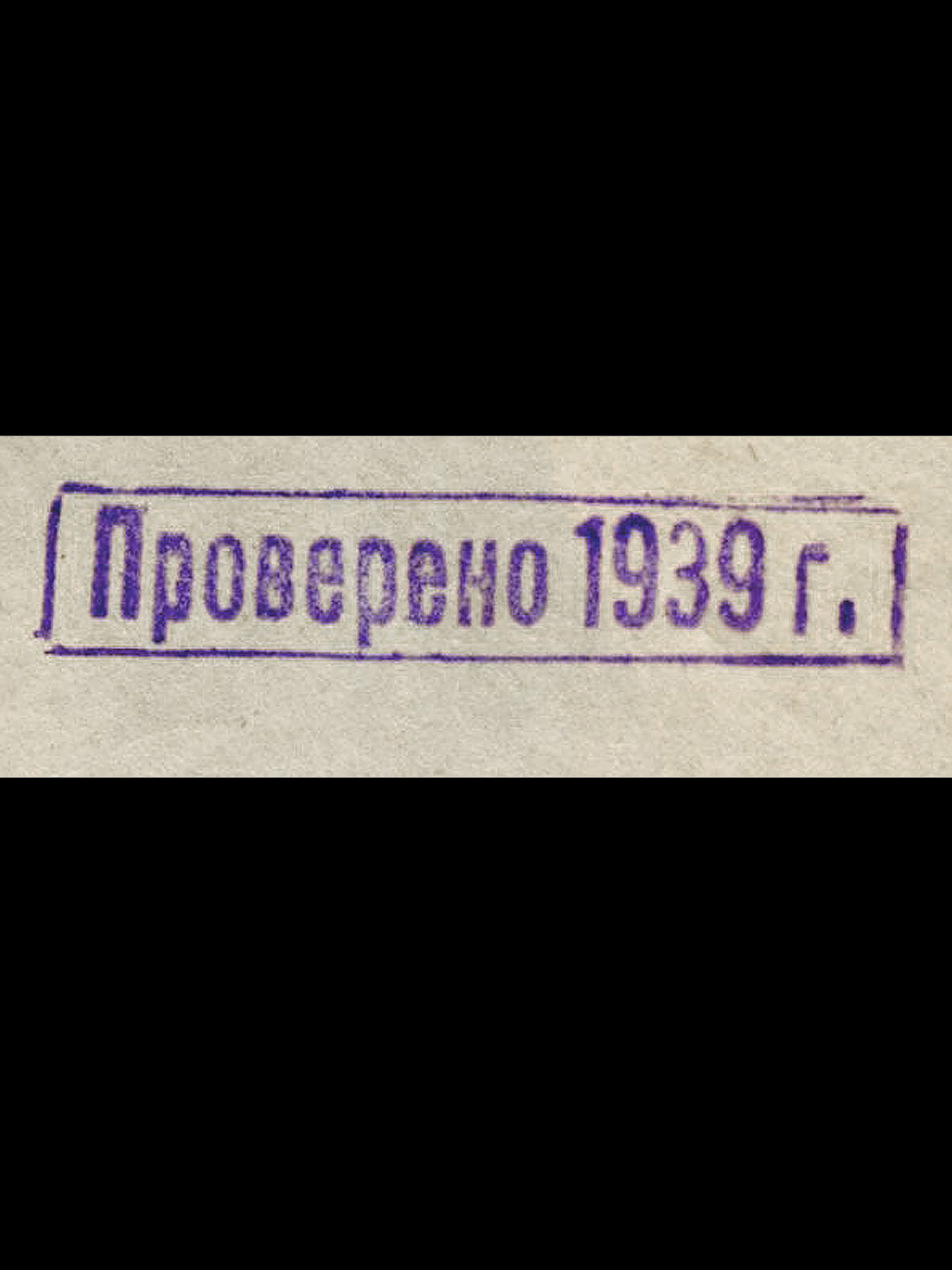SOVIET CENSORSHIP STAMP