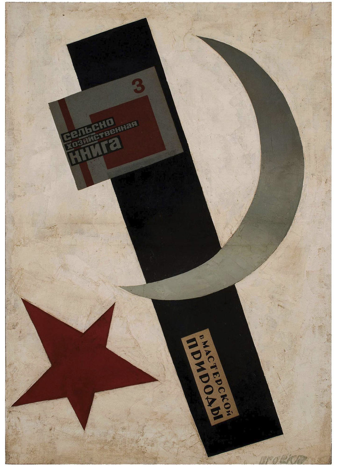 """Unattributed. Unsigned.In the style of El Lissitzky. Text in Russian, lower right front, translates to """"Project"""". Mixed media canvas. 59 x 37 cm."""