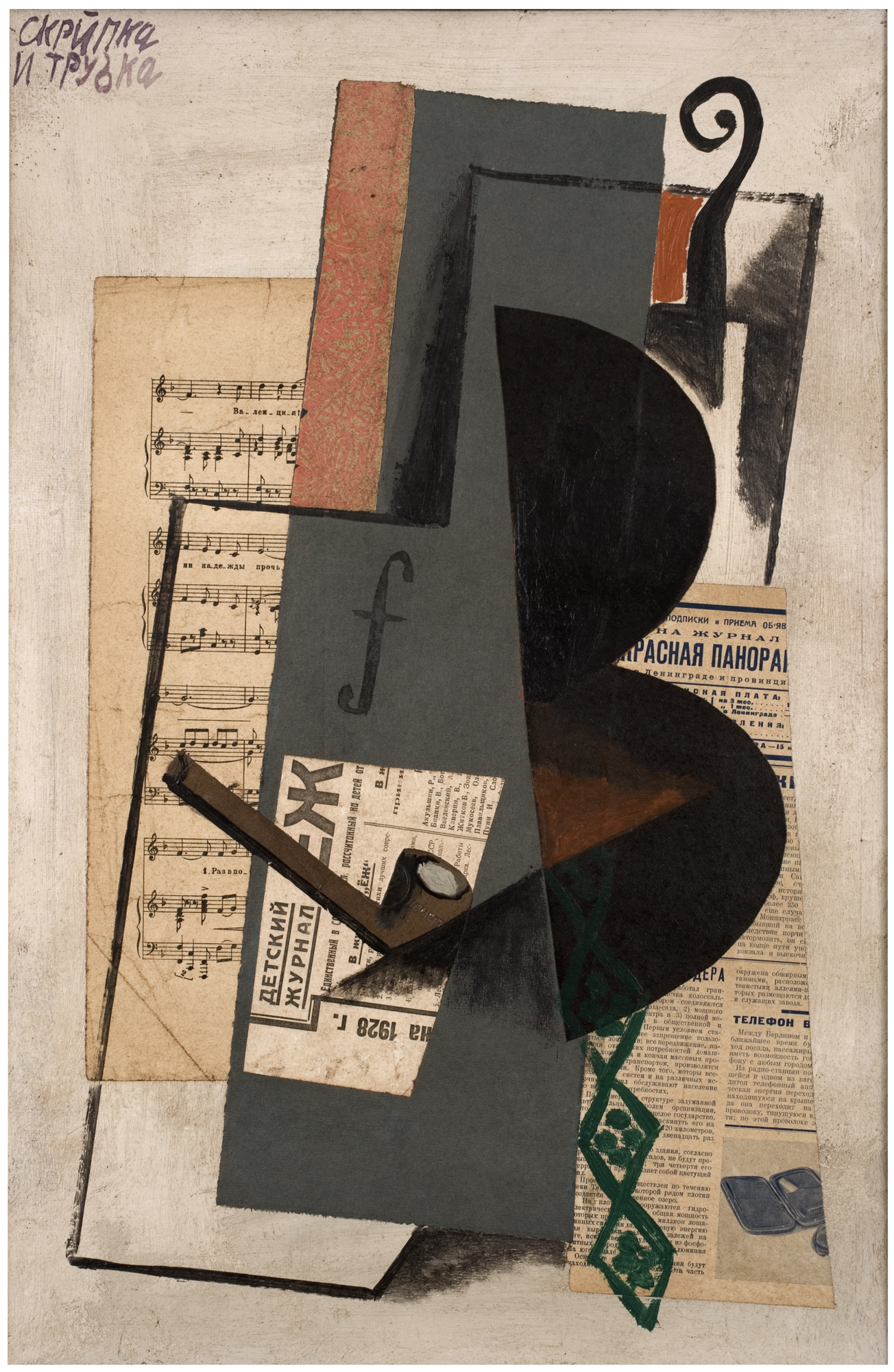 """Unattributed. Unsigned. Text in Russian, upper right front corner,translates to """" Violin and Pipe""""Mixed media on cardboard. 61 x 41 cm."""