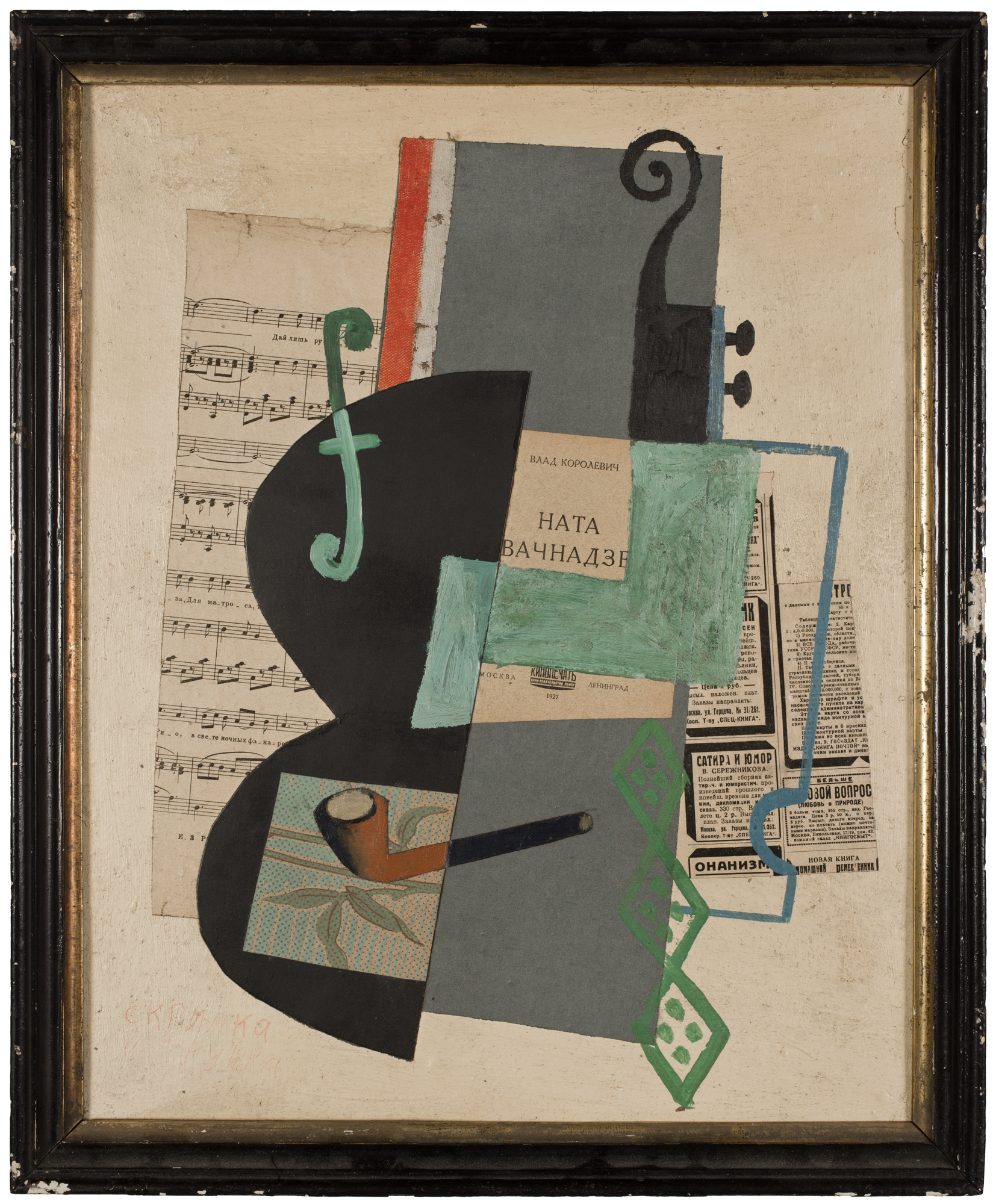 """Unattributed. Unsigned.Text in Russian, on lower left front,translates to """"Violin and Pipe"""". Mixed media on cardboard. 50 x 40 cm."""