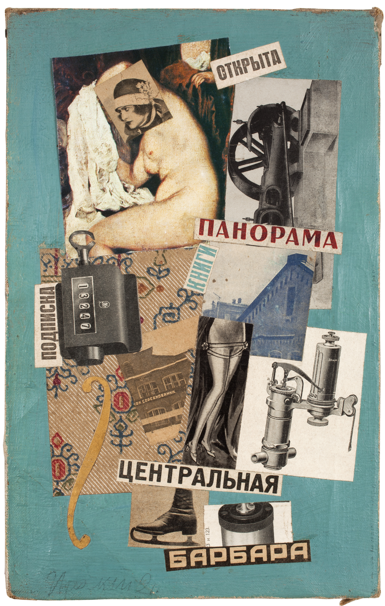 """Unattributed. Unsigned.In the style of Alexander Rodchenko.Text in Russian, lower left front corner,translates to """"Project 2"""".Mixed media on canvas. 34 x 24 cm."""