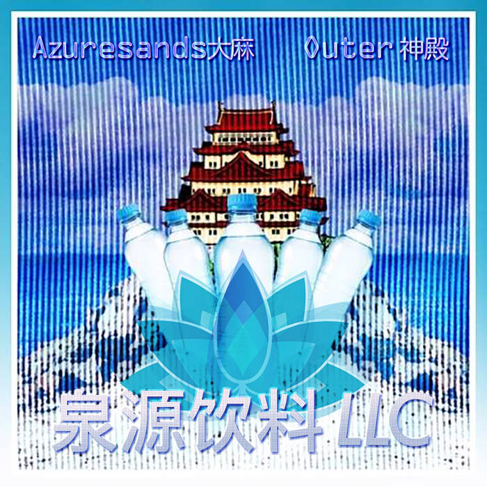 """AZURESANDS & OUTER - """"Wellspring Beverage LLC""""  (Power_Lunch Corporation)  This split between Azuresands and Outer has me reeling. Ignore the tracklist - this is one continuous musical piece that will take you from point A to point B via point Z.  Without doing any real research at all, and only going by what I hear, this tape is all about the following:  After a long day at the office, 5pm arrives triumphantly. You power through the streets in a high-class sedan, fleeing the oppressive bleakness of the city. Arriving at your suburban home, you sink onto a comfortable armchair with a martini as moving shadows turn to nightfall.  Your peaceful rest is interrupted by what sounds like smooth jazz being played too loud by the neighbors. As the rigors of the day have eroded your tolerance for such matters, you head next door to confront the neighbors about the noise. They are a friendly elderly couple out by their pool with a radio blaring soft, soothing music at full volume. You hesitate to confront them about their tunes because of their nice smiling faces, and they offer you a drink.  The effects of the drug wear off, and you find yourself bound and gagged aboard a small helicopter, having been abducted by your 'friendly' neighbors. The helicopter lands on a small tropical island, and you are allowed to go free. Your neighbors laughingly refuse to explain why they have kidnapped you and brought you here and disappear into a nearby grass-thatched building. You angrily follow them inside, but the bar is packed with elderly people enjoying fruity tropical beverages, and dancing to some hot, vintage, 80s sounds.  You see the laid-back, grinning bartender and demand to know where you are. He tells you that you are now at a private resort island owned by the Wellspring Beverage company. After several failed attempts to find a working phone, you sit down in the sand, dejected. A strange tattooed man arrives on a jet ski and asks you why you look so sad. You explain your abdu"""