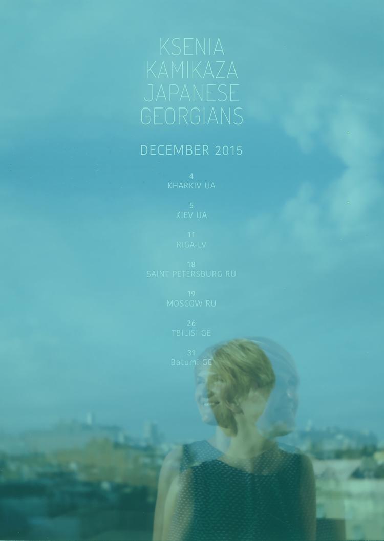 tour+poster.jpg