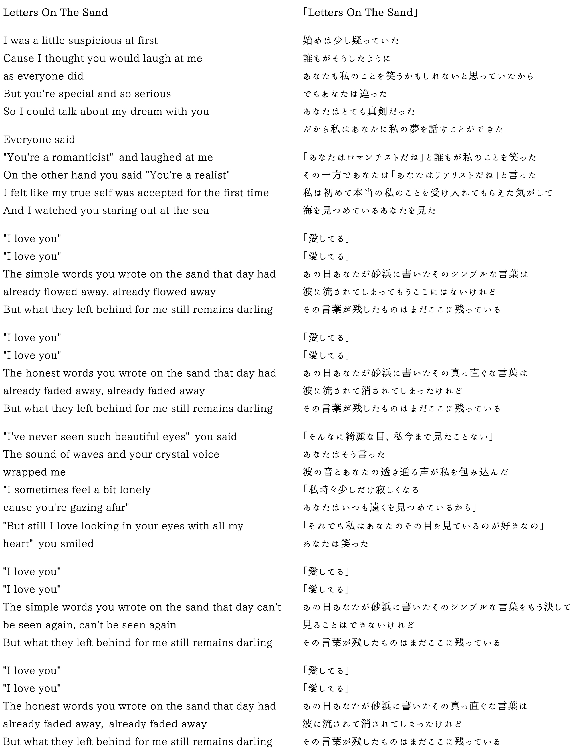 Letters-On-The-Sand-Lyric-for-Web.jpg