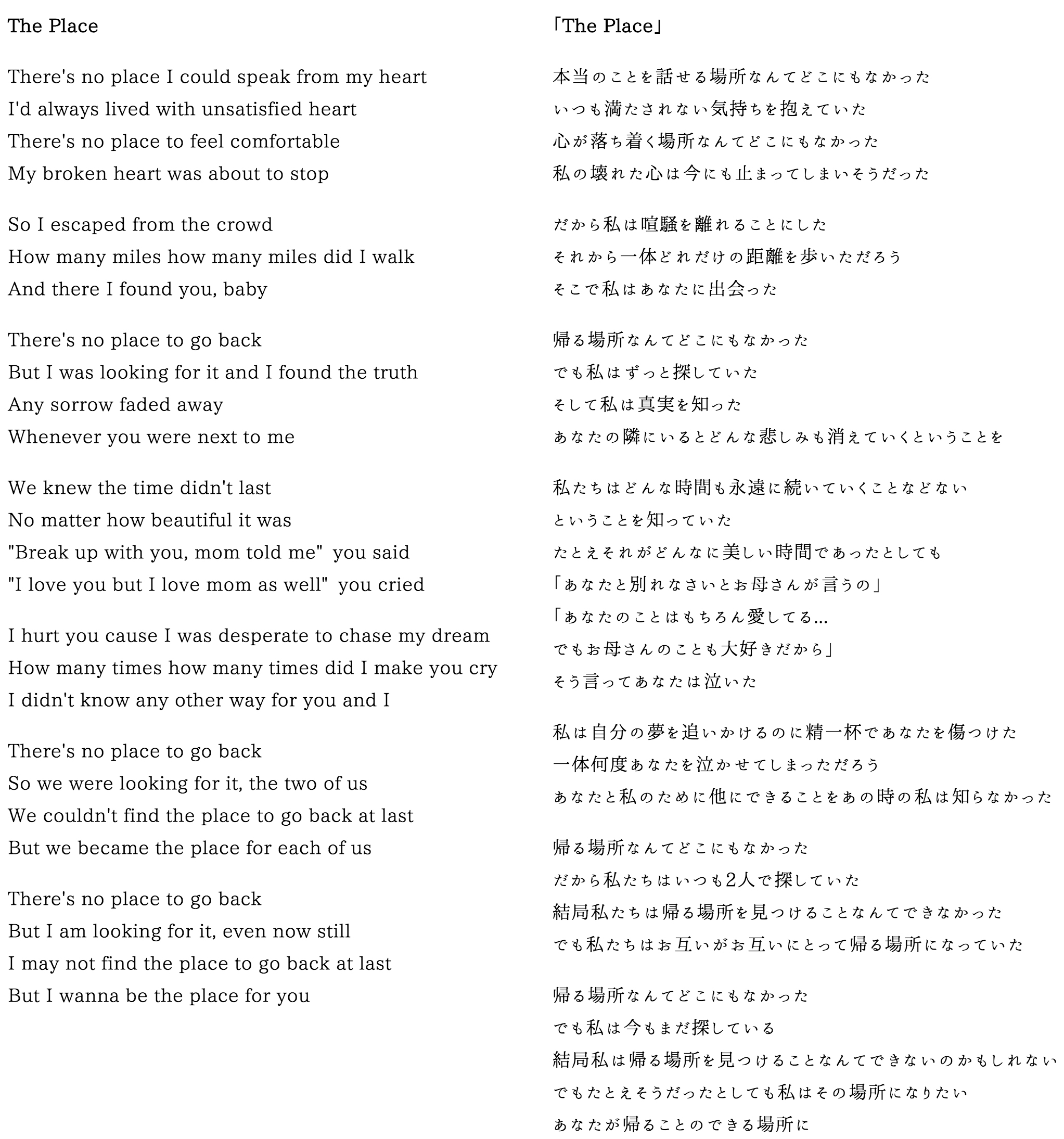 The-Place-Lyric-for-Web.jpg