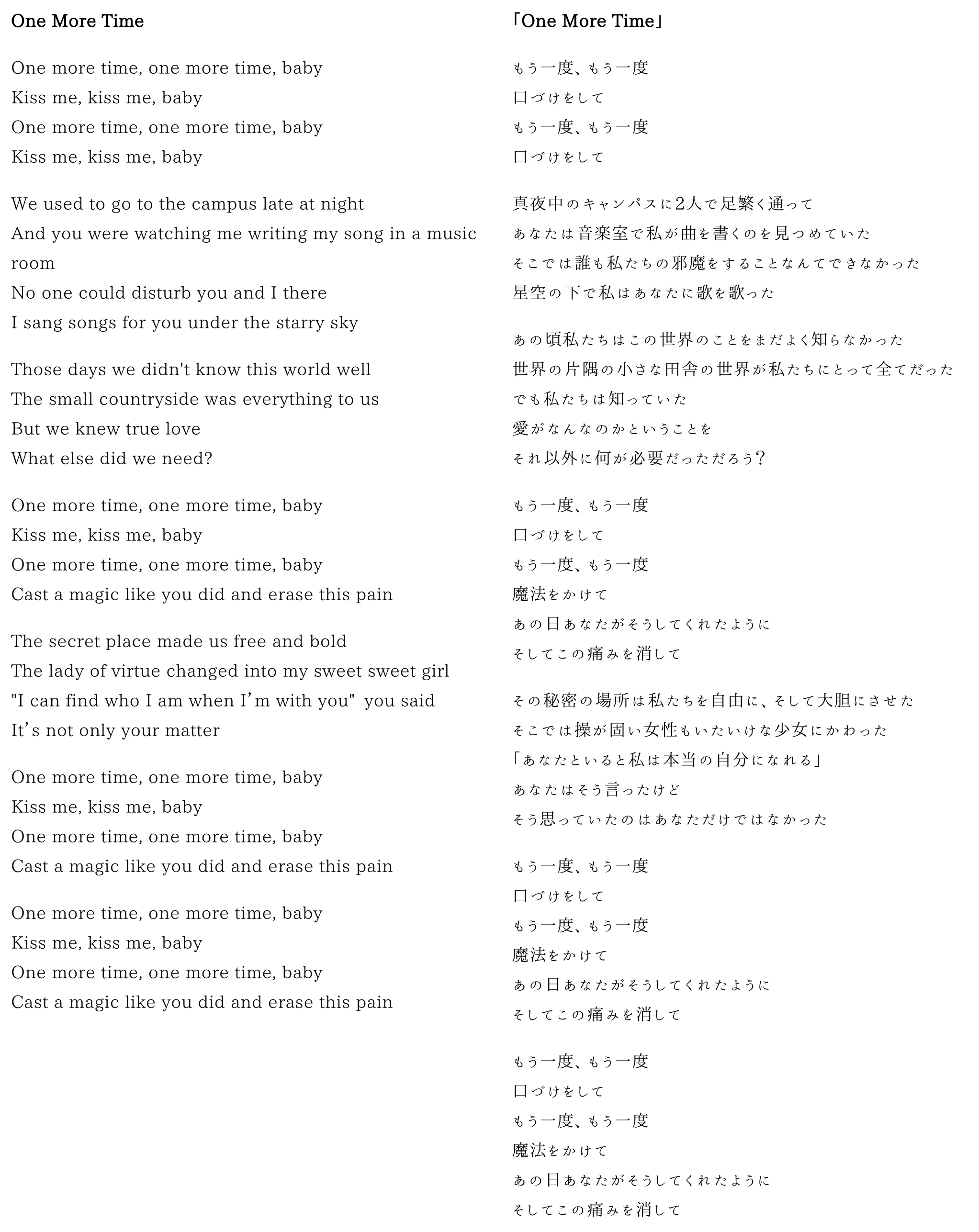 One-More-Time-Lyric-for-Web.jpg