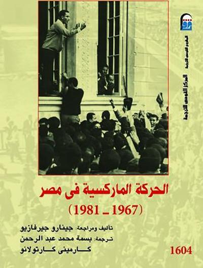 Il movimento marxista egiziano.jpg