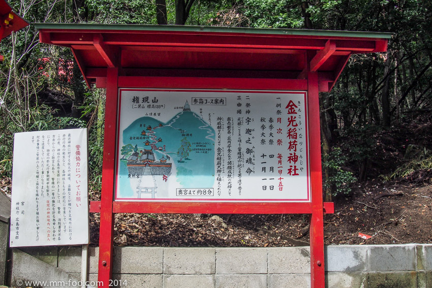 Map of the shrine and the pagoda at the top of the hill.