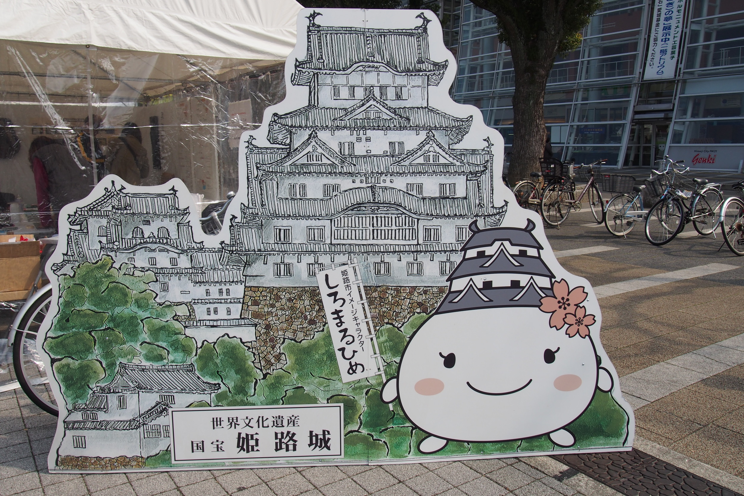 This is Shiromaruhime who is the mascot of Himeji castle. I think the name in itself is a pun - Shiro is castle but shiro also means white and maru is round so white/castleroundprincess?? Lol. I love Japan and their puns.  While we were outside the castle grounds we explored the food fair and bought some ekisoba and manjuu - more on the food in  this post .