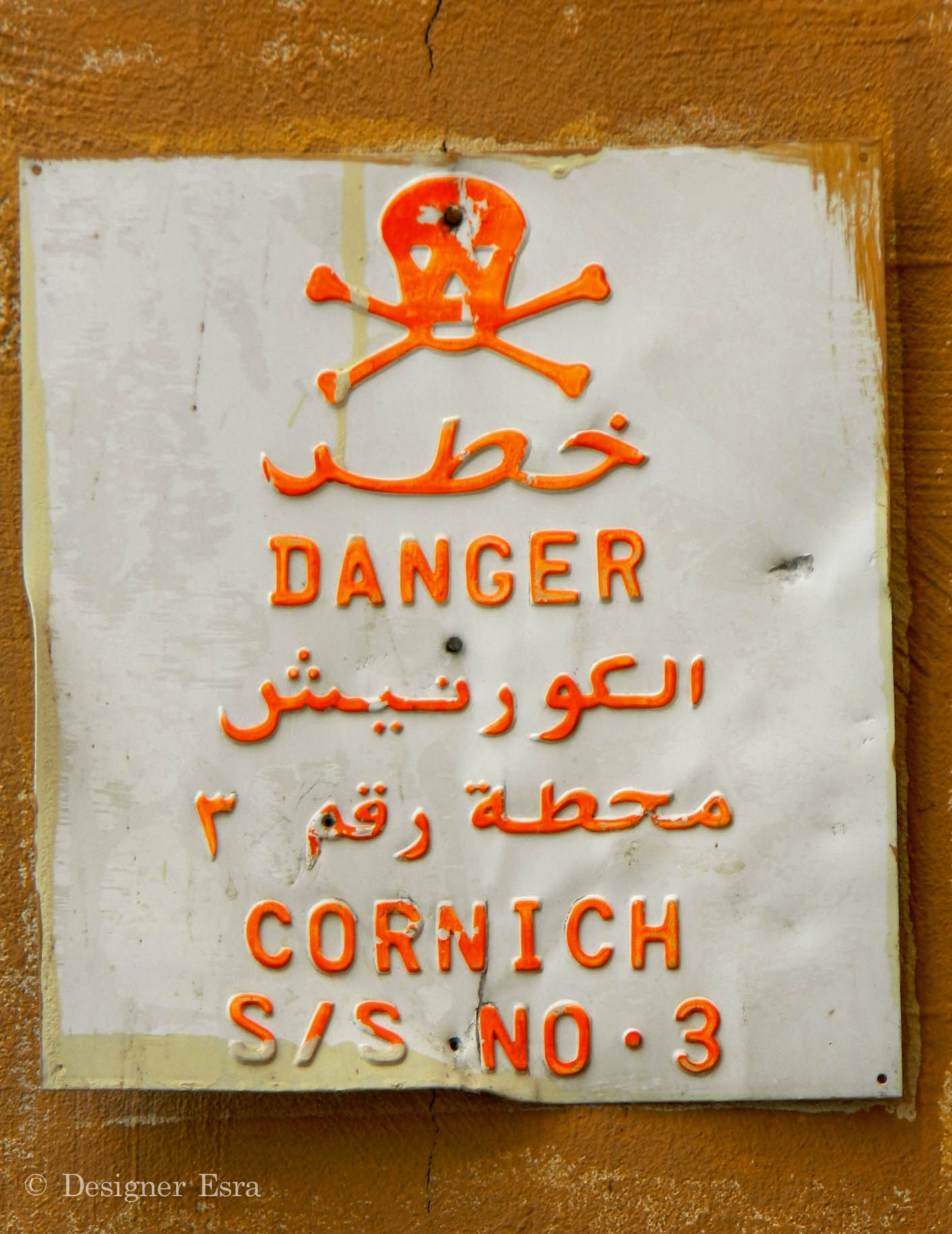 Danger in Arabic