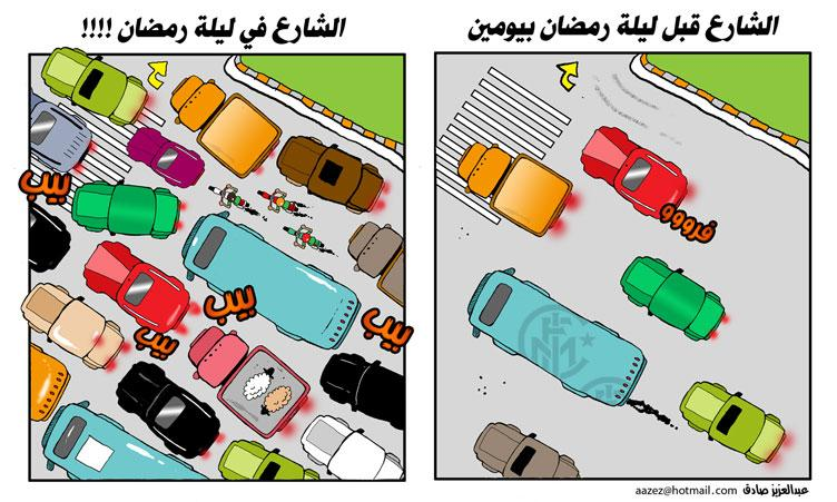 The Street before and after Ramadan!   Source